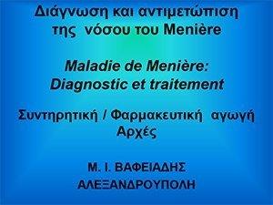 Διάγνωση και Αντιμετώπιση της Νόσου του Meniere